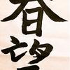 あけましておめでとうございます・春望・世界のニュースを日本人は何も知らない?