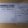 イオンの株主優待によるキャッシュバック金額が決定!今回は12万円!?