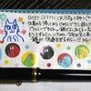 ねこ日記(11/16~11/18) #万年筆 #ねこ #ほぼ日手帳 #日記