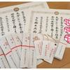 成田山全国競書大会