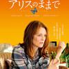 【映画】『アリスのままで』・・・「一瞬を生きるの」