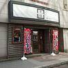 炙屋(あぶりや) 総本店 / 札幌市中央区南5条西3丁目 ANAホリデイ・イン札幌すすきの B1F