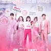 韓国ドラマ「恋愛体質~30歳になれば大丈夫」ネタバレ感想