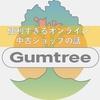 Gumtree最強?80ドルでロードバイクを買った話。