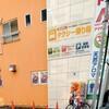 【建国記念の日】2月11日 祝日特定日の横浜市保土ヶ谷区アマテラス やっぱこの店はすげぇ!
