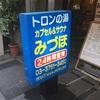 カプセル&サウナ みづほ(東京都大田区)