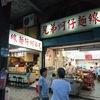 """兄弟蚵仔麵線 """"料理人が守り続けるこだわりの牡蠣麺線"""""""