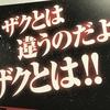 機動戦士ガンダムスタンプラリー修行(最終日):全65駅制覇は出来たのか?