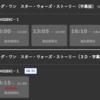 【ローグワン】スターウォーズ聖地TOHOシネマズ日劇での上映時間が決定!!!!