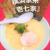 横浜家系ラーメン『壱七家』大盛り無料&ライス食べ放題!17日はさらにお得でおすすめ!