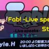 【感想・ネタバレ注意】Hey! Say! JUMP配信コンサートFab! Live speaks.- Style. Hの感想!