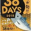 【お出かけ情報】八戸前沖さばをとことん愉しむ38日間「38(さば)DAYS」
