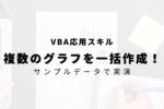 【VBA】複数のグラフを一括作成する方法!サンプルデータを使って実演!
