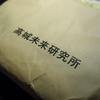 【高城剛】多動日記のTシャツが到着。考察とレビュー