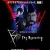 オッサンがメインで活躍するアニメ:ドラマ評「B:TheBeginning」