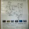 【山形国際ドキュメンタリー映画祭2017】パンフレット入手&チケット購入!