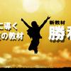新教材「勝利」明日12月20日発売開始!お楽しみに
