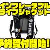 【ガンクラフト】新デザインになったライジャケ「インフレータブルライフジャケット」通販予約受付開始!