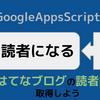 Google Apps Scriptsからはてなブログの読者数を取得しよう