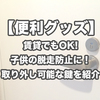 【便利グッズ】賃貸でもドアに鍵を付けれる!取り外し可能☆子供の脱走防止に☆