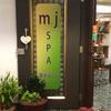 【台湾でもぐもぐ 06】教えたくないマッサージ店!m&j SPA!!