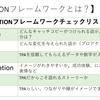 【FR会議7】ACTIONフレームワーク