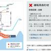 東京メトロ有楽町線と東京メトロ副都心線が運転見合わせ