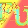 参上、ブラックカーディン/21 カードゲーム小説WカードFu