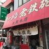 【らーめん】無鉄砲 大阪店 (今宮戎)