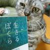 農業小説:『生きるぼくら』(原田マハ)