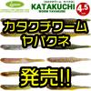 【一誠】マテリアルをバス用に最適化した「カタクチワーム ヤバクネ 4.5インチ」発売!