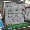 【単発旅行】山手線の駅メモ広告を巡ってきた旅