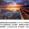 再び麗江へ-2018年夏の旅行計画を考えています。上海便の飛行機は高い