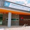 大邱:日韓友好館で沙也加(金忠善)について学ぶ。
