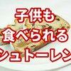 【シュトーレン2020】子供も食べられる美味しいシュトーレンの通販発見
