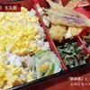 【テイクアウト】成城学園前駅「津田園本店」本音で実食レビュー!其の参#010