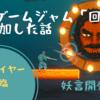 【Unity】1週間ゲームジャムに『妖言』で参加した話
