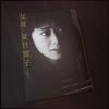 キネマ旬報社刊『女優 夏目雅子』に寄稿しております。 もしくは、『鬼龍院花子の生涯』を見よ!!!!
