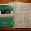 今日の韓国語学習。