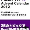 超速!『FuelPHP Advent Calender 2012』が電子書籍化されました! #FuelPHP