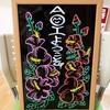 【AOIデイサービスセンター】花のように皆様、笑顔満開でした!