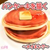 CLIPSTUDIOでパンケーキを描く(メイキング)