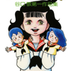 【成人向け】谷口敬先生の 『水の戯れ』(全1巻)を公開しました