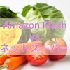 Amazonで生鮮食品購入可能に!他社ネットスーパーとお値段比較!