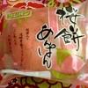 続・1人桜祭り ~桜餅あんぱん~