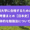 関西大学に合格するための参考書まとめと具体的な勉強法『日本史』
