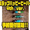 【津波ルアーズ】若干スリムになったモデル「スラップハッピービーバー4thver.」通販予約受付開始!