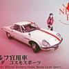 1/24 ハセガワ マツダコスモスポーツ ネルフ官用車仕様 制作完成 nerv official business coupe mazda cosmo sports