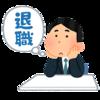 退職者の認証情報管理