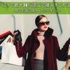 2017年12月5日最新!SHOPLIST(ショップリスト)評判のECサイトで最大24%OFFで購入する方法!西松屋のベビー服も格安に!